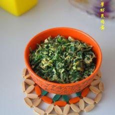 韭菜虾皮鸡蛋