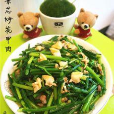 韭菜芯炒花甲肉