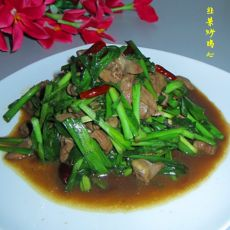 韭菜炒鸡心