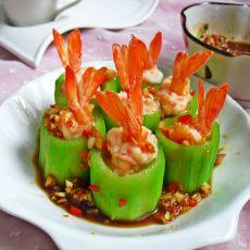 蒜蓉丝瓜鲜虾盅