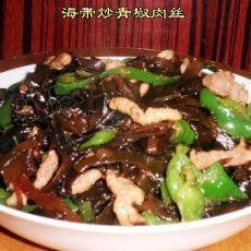 海带炒青椒肉丝 的做法