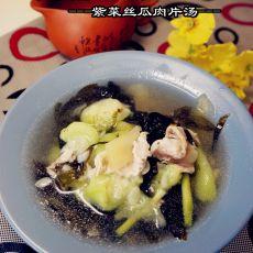 紫菜瘦肉丝瓜汤的做法