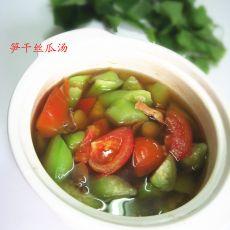 笋干丝瓜番茄汤