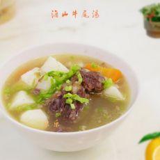 淮山牛尾汤