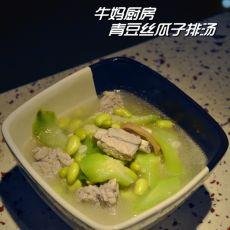 青豆丝瓜子排汤