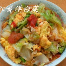 红黄洋白菜的做法