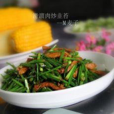 滑溜肉炒韭苔