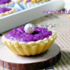 奶油紫薯派