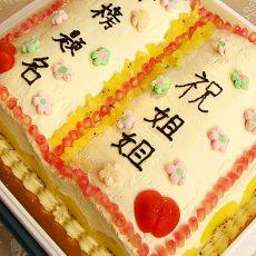 书本水果奶油蛋糕