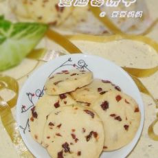 酸酸甜甜,喜欢这个味——蔓越莓饼干的做法
