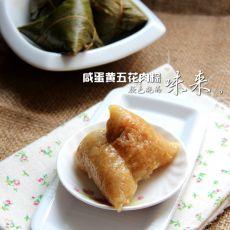 嗜肉族最爱的咸蛋黄五花肉粽