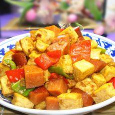 火腿烧豆腐