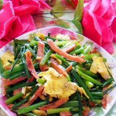 火腿炒韭菜苔