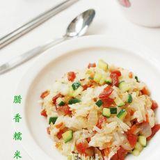 腊香糯米饭和紫菜蛋花汤的做法