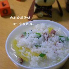 南瓜香肠汤饭的做法