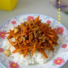胡萝卜鸡丝盖浇饭