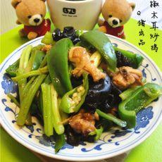 菜椒木耳炒鸡的做法