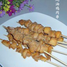 蚝油鸡肉串