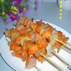 洋葱鸡肉串的做法