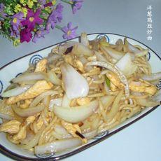 洋葱鸡丝炒面的做法