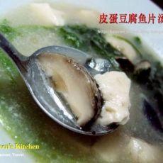 皮蛋豆腐鱼片汤的做法