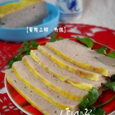 黄陂三鲜之肉糕的做法