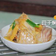 豆干焖草鱼