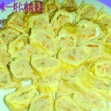 虾仁鸡肉卷