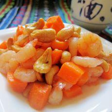 胡萝卜腰果炒虾仁