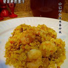 咖喱虾仁猪肉蛋炒饭