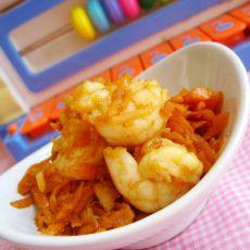 胡萝卜丝炒虾仁
