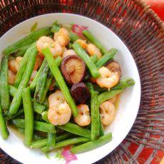 香菇虾仁炒四季豆的做法