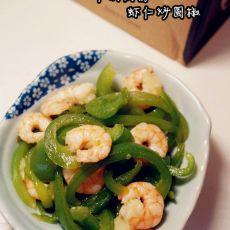 虾仁炒圆椒