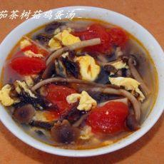 番茄茶树菇鸡蛋汤的做法