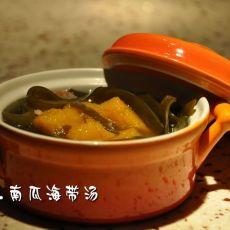 南瓜海带汤的做法