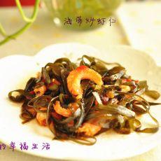 虾仁炒海带的做法