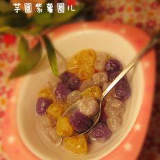 芋圆儿紫薯圆儿