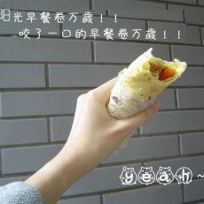 薄饼早餐卷