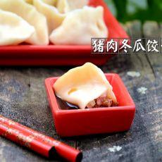 猪肉冬瓜饺子