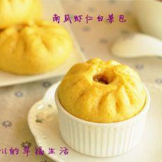 南瓜虾仁白菜包的做法