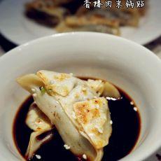 香椿肉末锅贴