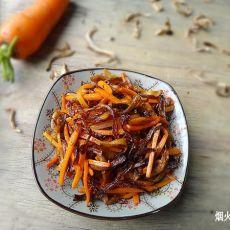 菌脚干煸胡萝卜