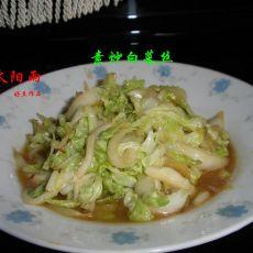 素炒白菜丝
