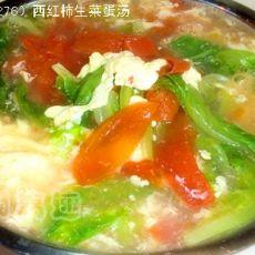 【原创首发】生菜西红柿蛋汤