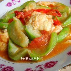 西红柿丝瓜炒蛋