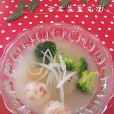 西兰花鱼丸汤