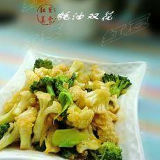 秋日养生菜---蚝油双花