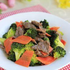 西兰花胡萝卜炒牛肉
