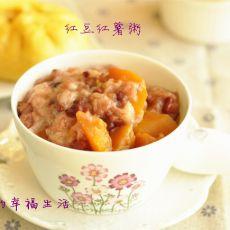 红豆红薯粥