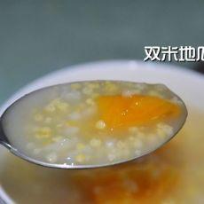 双米地瓜粥